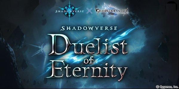 Shadowverse Duelist of Eternity