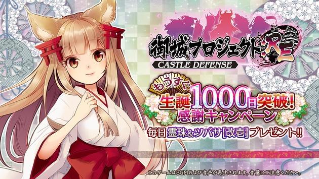 もうすぐ生誕1000日突破感謝キャンペーン