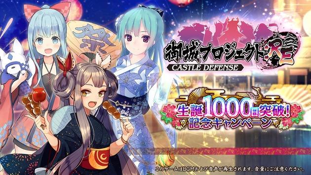 生誕1000日突破感謝キャンペーン2