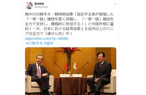 リニア阻止 親中の静岡県知事・川勝平太「習近平主席が提唱した「一帯一路」構想を高く評価 ・・・なるほど!
