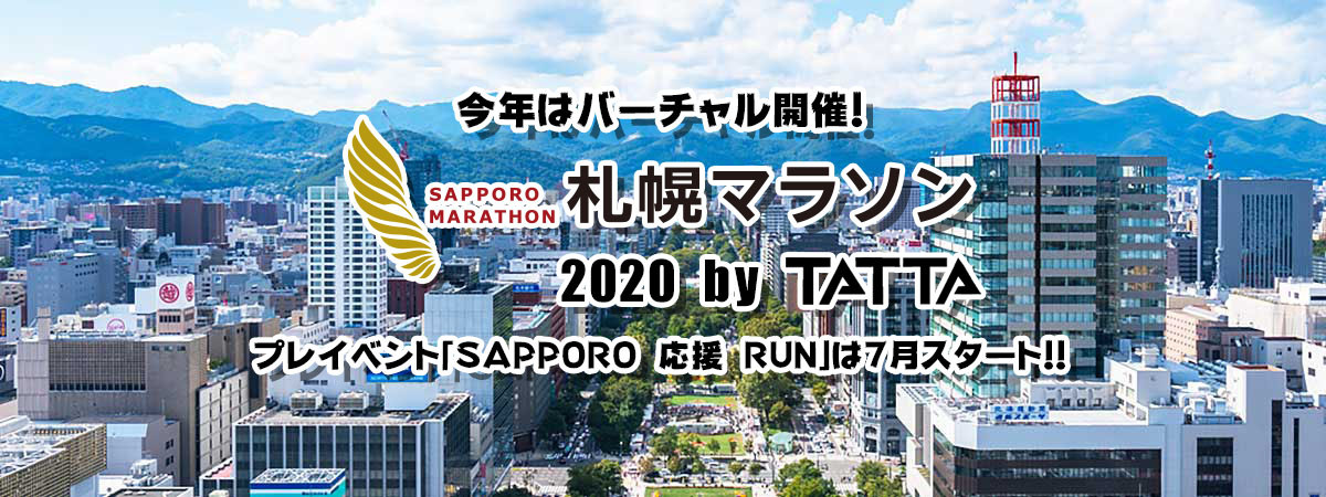 札幌マラソン 今年はオンラインでアプリを使って開催 ・・・これなら世界新記録を狙えるかもw