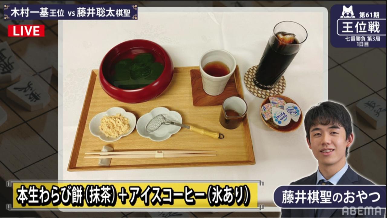 藤井聡太棋聖、おやつにわらび餅とアイスコーヒーを注文(王位戦 第3局) わらび餅が一気にトレンド入りか?