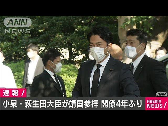小泉進次郎環境相 靖国参拝 → 中韓「あの変人の息子? 影響無いから無視」