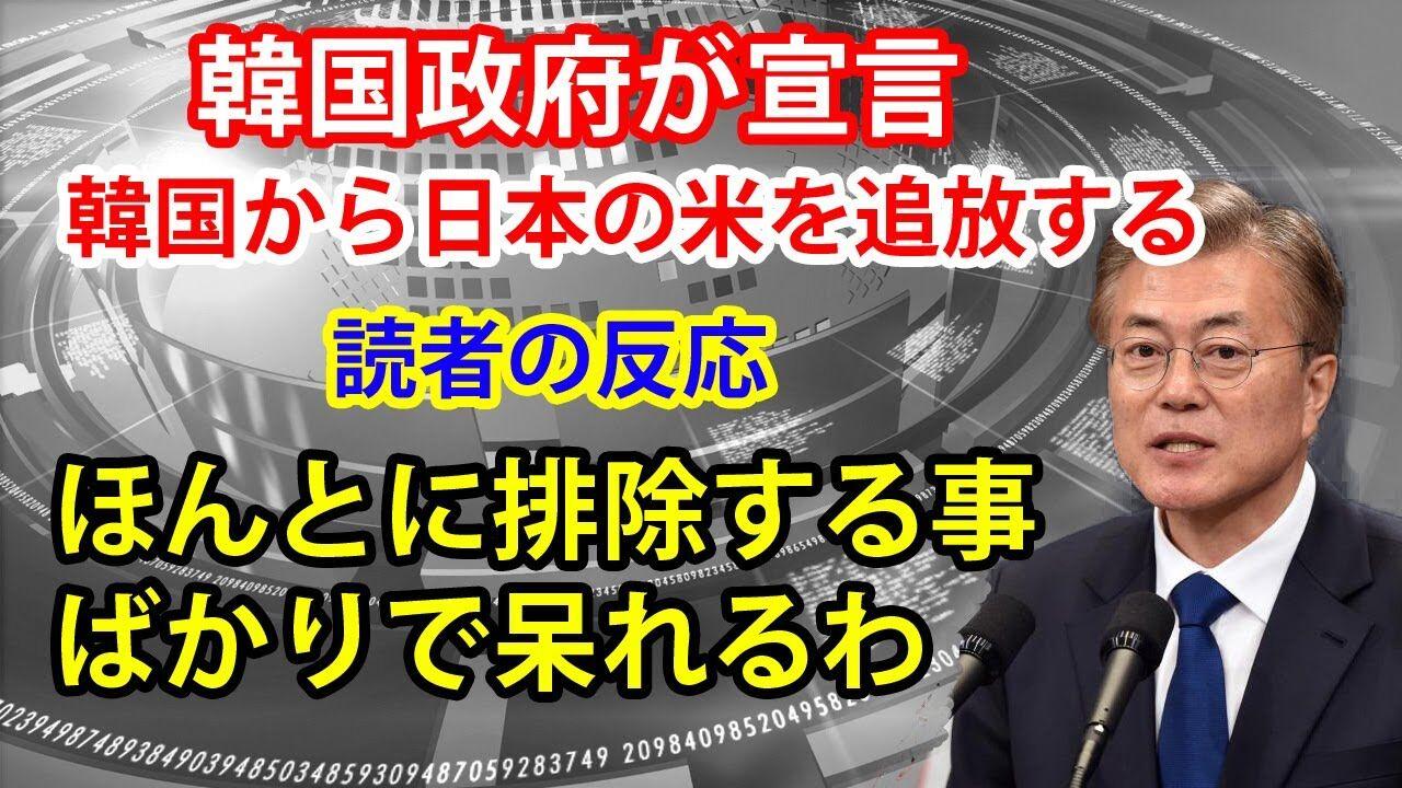 「韓国から日本の米を追放する」韓国政府が宣言・・・日本オリジナルを排除して、パクったウリジナルを販売か?