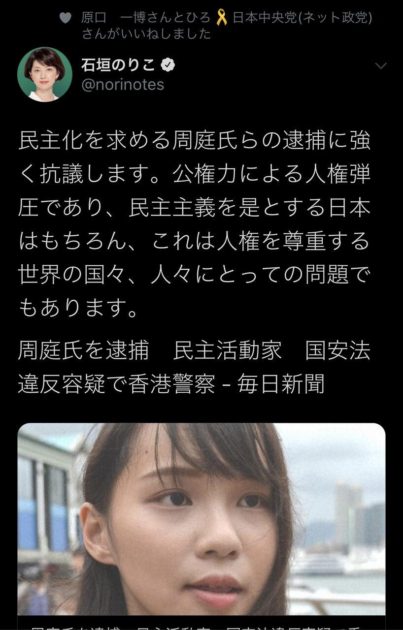 アンティファと呼ばれたい石垣のりこ「民主化を求める周庭氏らの逮捕に強く抗議する」 なぜ日本を名指しするの? 習近平に言えば!