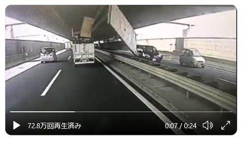 気が付いたら目の前に!「先行トラックから畳の直撃」車が特定できない ・・・危ない積荷の後ろは避けたいね