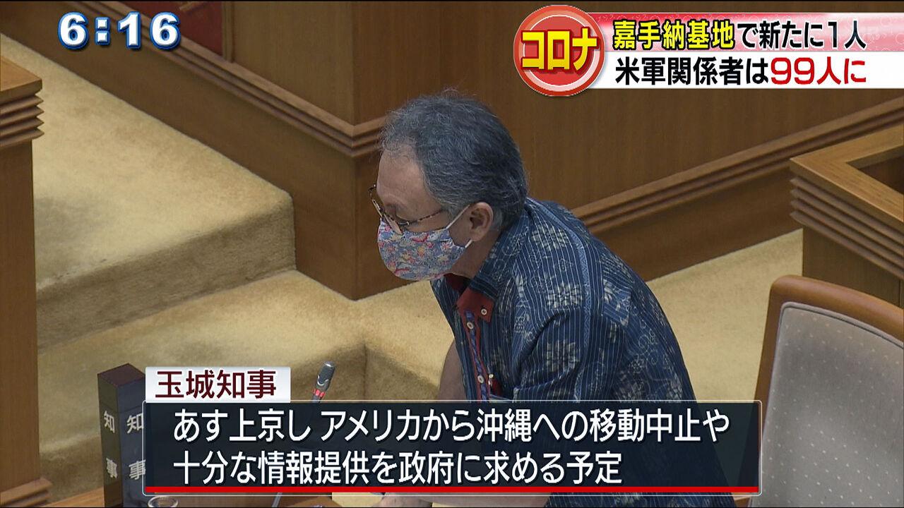 沖縄 玉城デニー知事 GOTO東京「米軍対策を訴えに行きます」 お土産には東京コロ奈をどうぞ!