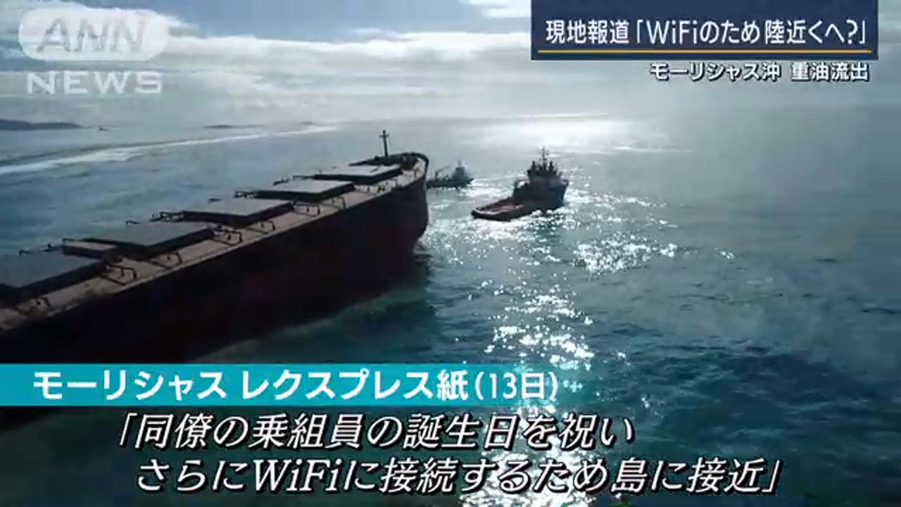 商船三井の貨物船 モーリシャス島に急接近して座礁した理由が判明! WiFiが欲しかった・・・