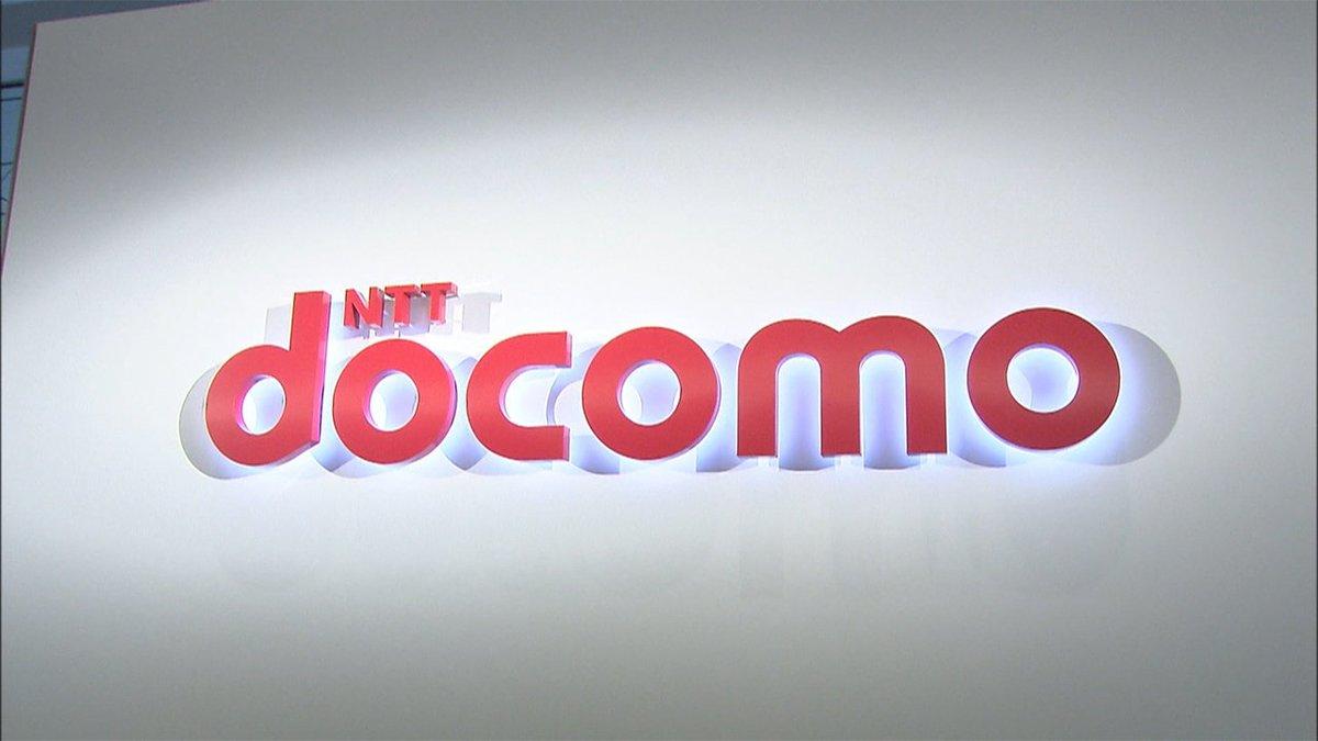 「docomo」メインブランドで20GB3,000円のプラン導入を検討 ・・・条件無しでも可能? 騙されないぞ!