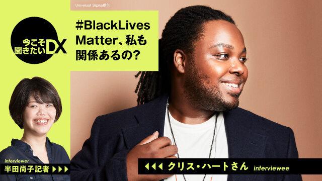 【朝日新聞】日本人よ、BLMに沈黙するのは暴力だぞ! アメリカではBLMによる暴力には沈黙してるじゃない!
