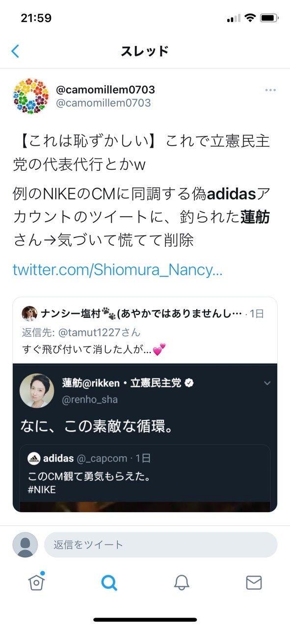 蓮舫さん、またフェイクツイートに反応! NIKEのCMに同調する偽adidasアカウントに釣られるwww