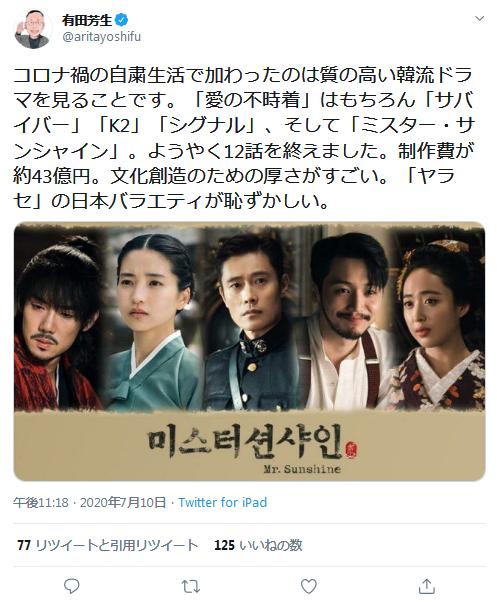 韓流ドラマをじっくり見れるほど暇な国会議員→ 有田芳生「韓流ドラマは文化創造のための厚さがすごい。ヤラセの日本バラエティが恥ずかしい」
