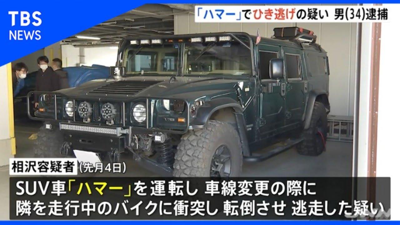 """「ハマー」埼玉 新座市の国道でひき逃げ、34歳の男を逮捕「全く分かりません」 、確かに""""ハマー""""なら・・・"""