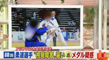パラリンピック柔道・韓国代表選手 出場15人のうち11人が偽の視覚障害者 ・・・金の為なら嘘は恥じゃないw