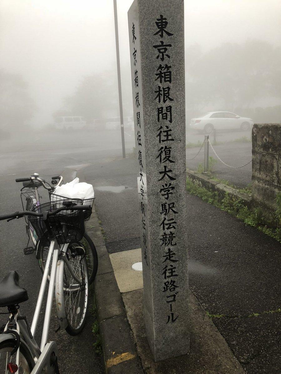 熊本でママチャリを盗み、箱根まで走ってきた男を逮捕「都会を見てみたかった」・・・福岡・大阪・名古屋「俺たちスルーかよ!」