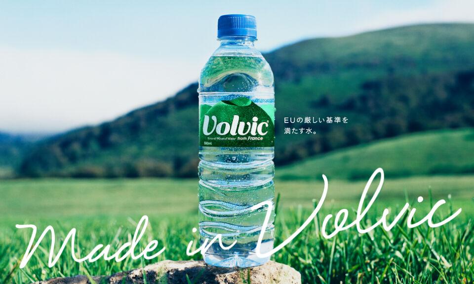 「ボルヴィック」が年内で販売終了へ キリンビバレッジ 実はこれ硬水のようですが軟水です!