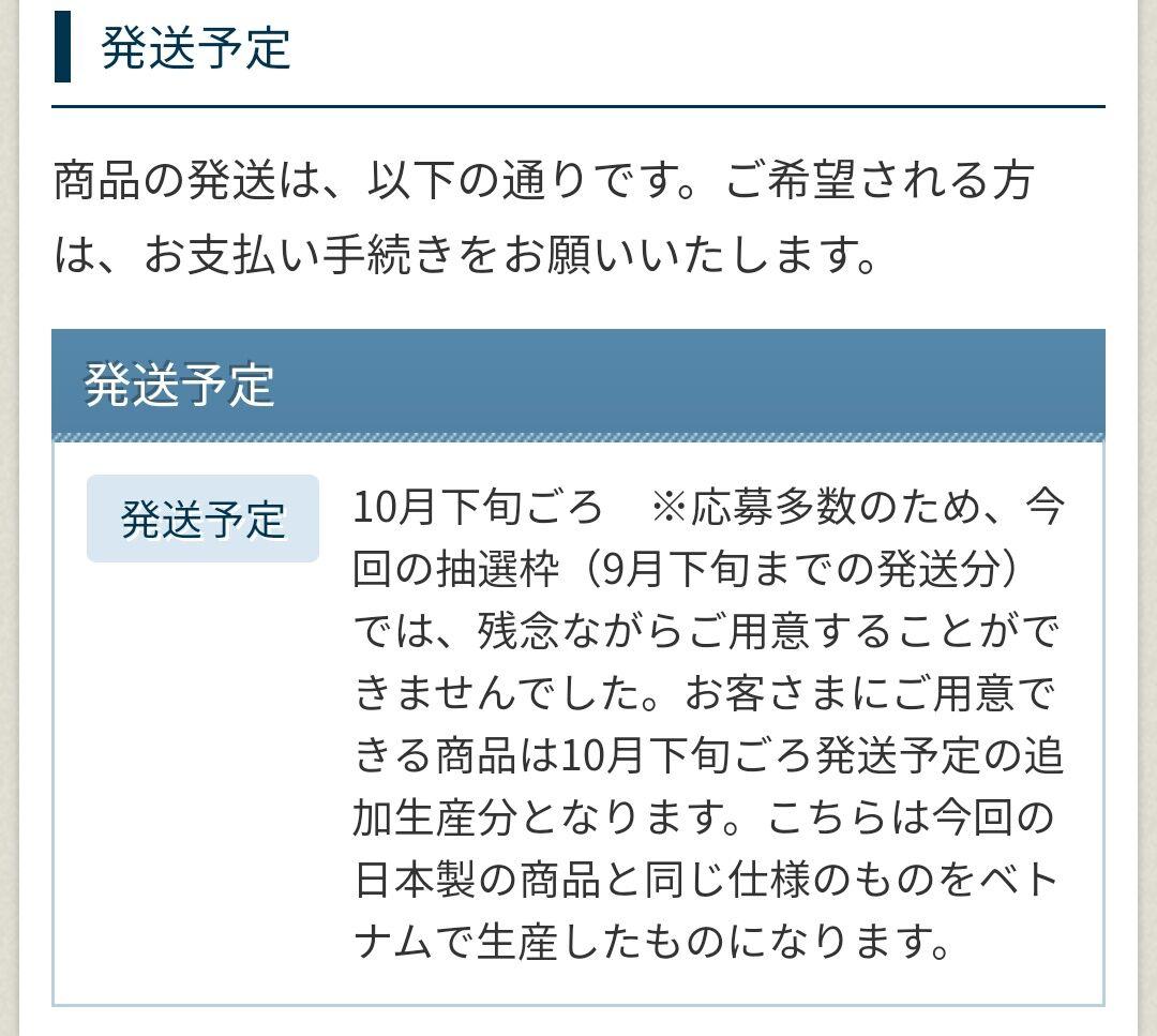 そんなの聞いてないよー! 抽選販売のモンベルの日本製マスク、当選したらベトナム製に変更されることに
