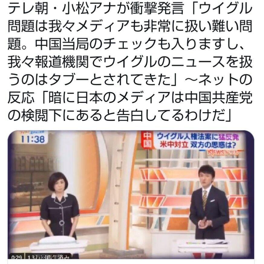 【衝撃】テレ朝 小松アナ、日本メディアの闇を暴露!「ウイグル問題を扱うのは中国当局から検疫が入るからタブー」…やはりメディアは中国の言いなりだった!