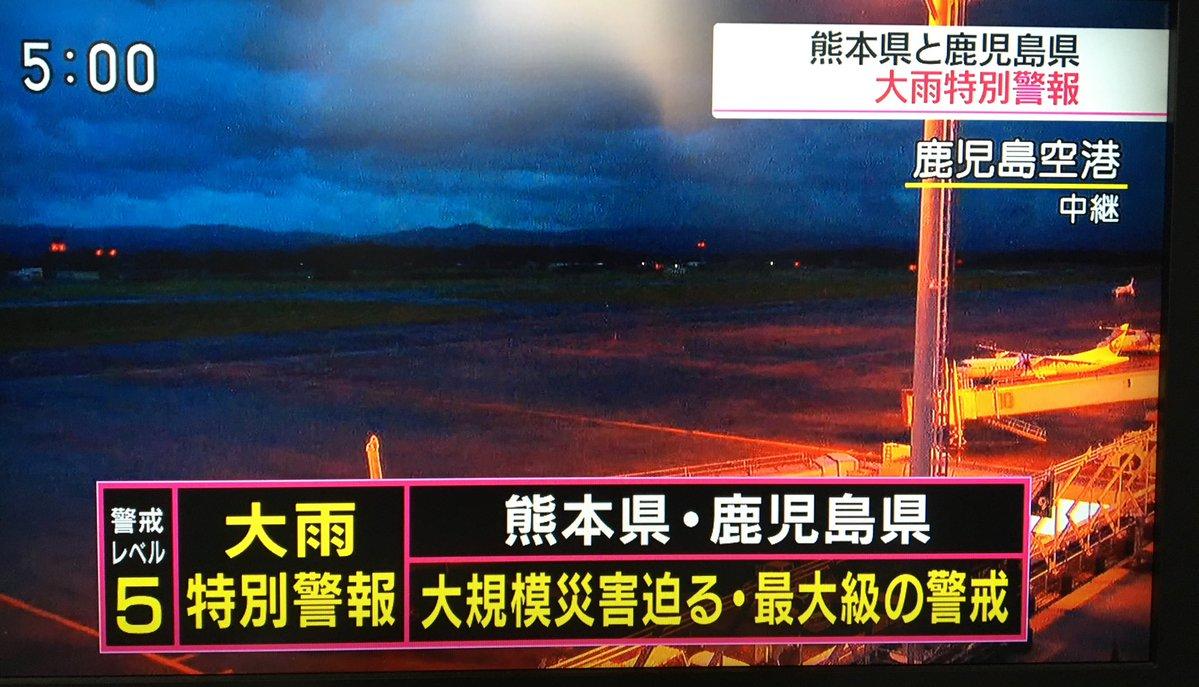 【大雨特別警報】熊本豪雨がヤバすぎる 東京のコロナとかどうでもいいレベル