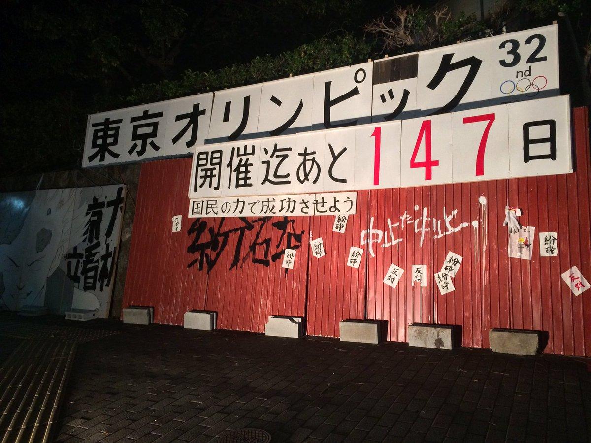 「開催迄あと147日前」京都百万遍にリアル AKIRA看板