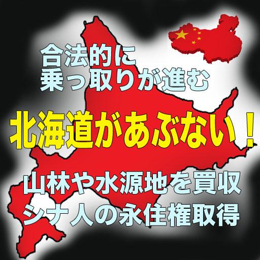北海道 中国人たちがやりたい放題! 富良野を買収すると発表、北海道新幹線工事でニセコの水が枯れたため