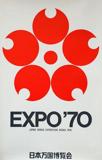2025年 大阪万博ロゴマーク 最終5案が決定 Eの淫獣触手マーク選んだ奴は玄人・・・EXPO'70をオマージュか?