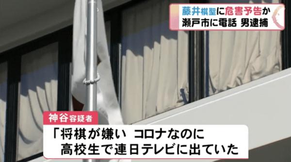 藤井棋聖を脅迫、50歳無職男を逮捕!「コロナなのに高校生で連日テレビにでていた」って、なんだよその理由w