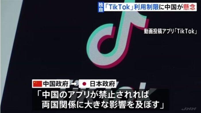 中国政府 TikTokがヤバいアプリだと自分でゲロw 「日本がTikTokなどの中国アプリを禁止すれば日中関係に大きな影響」と、日本政府を恐喝!