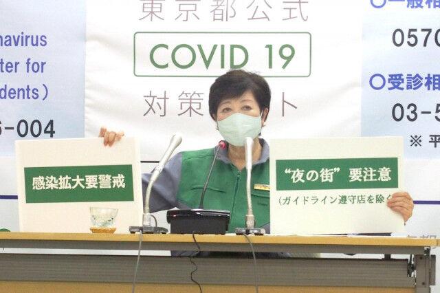 【東京】小池都知事「他県への不要不急な移動は遠慮を」・・・ホスト・キャバに出入りした人特定で良いのでは?