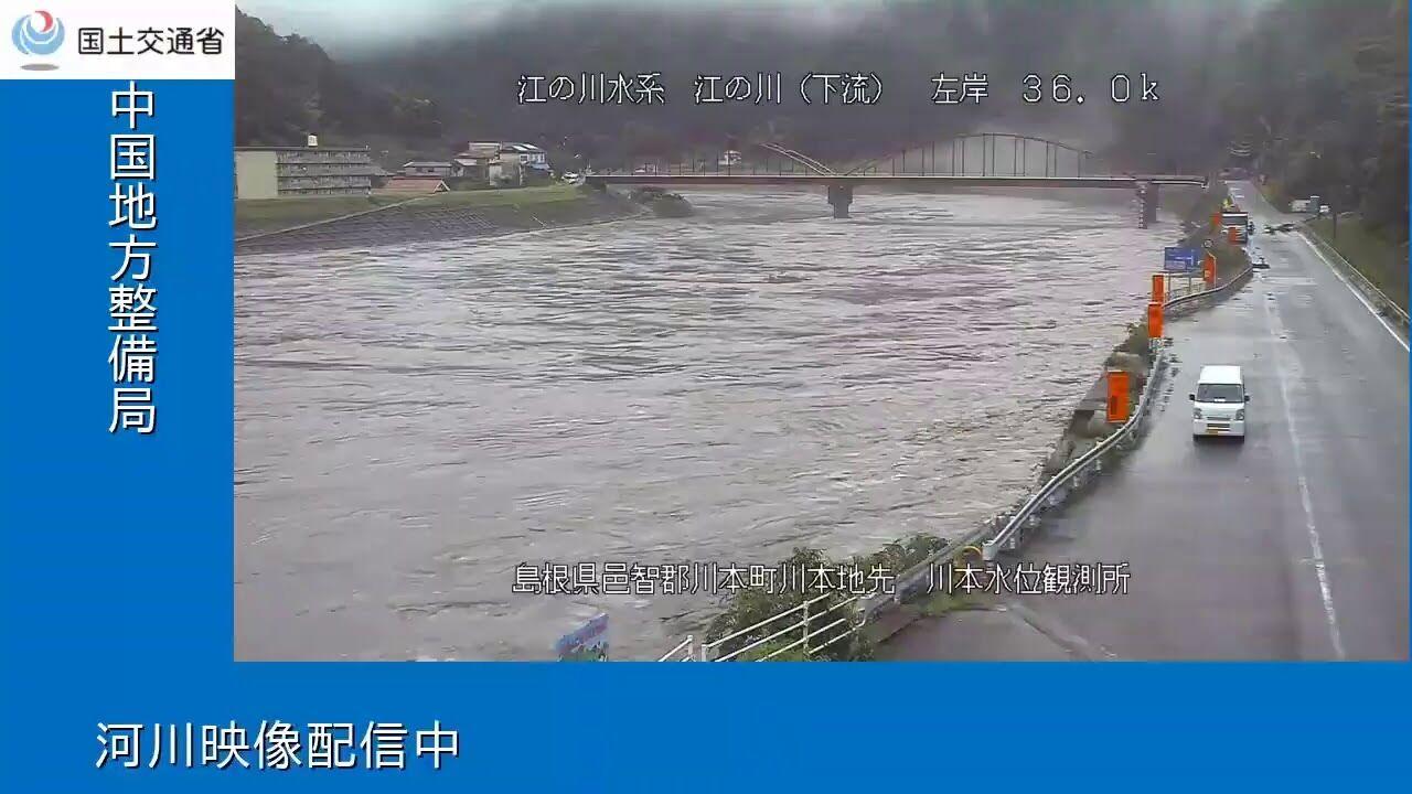 【速報】島根県 江の川下流 氾濫発生 警戒レベル5へ 水位がヤバい!