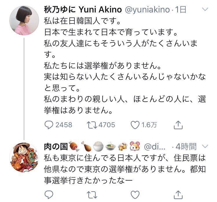 在日「私は在日韓国人です。日本で生まれて日本で育っています。私たちには選挙権がありません。」・・・何か問題でも?