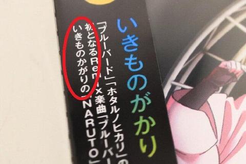 「いきものがかり」が「いきものかがり」に 新曲CDで誤記載・・・レアやん!