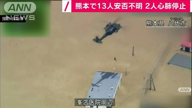 【速報】熊本県球磨村で14人心肺停止 大雨で浸水の老人ホームで、老人の敵はコロナだけでは無かった・・ご冥福をお祈りします