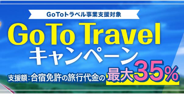 35%引き! 合宿免許にも「GoToトラベルキャンペーン」が神適応、最安13万円からに驚きの声