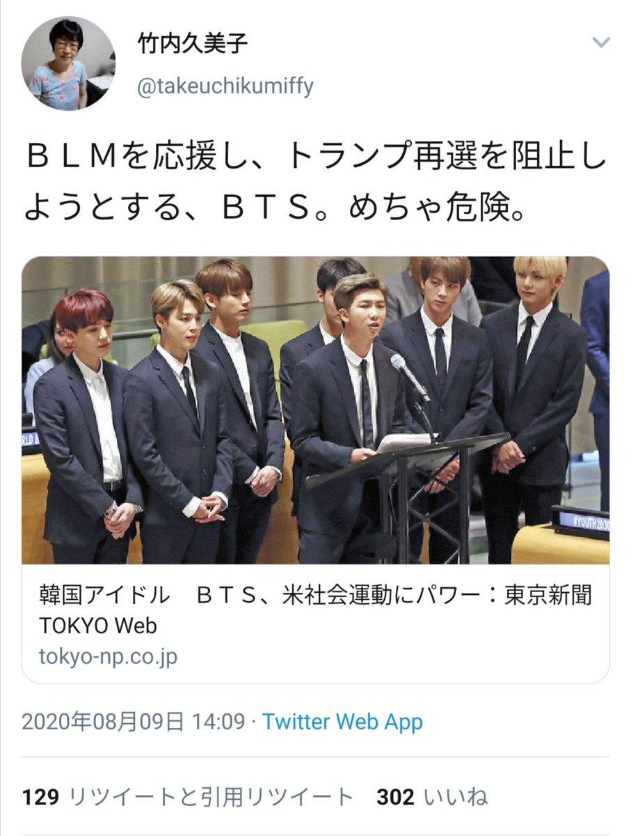「韓国アイドルBTS が BLMを支援」と東京新聞が喜しそうに報じるw トランプ再選阻止にも影響か?