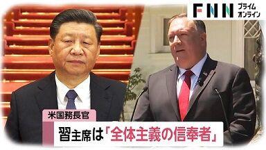 中国VS世界か! ポンペオ国務長官「中国の脅威は旧ソ連どころではない。各国が一致して対抗すべき」