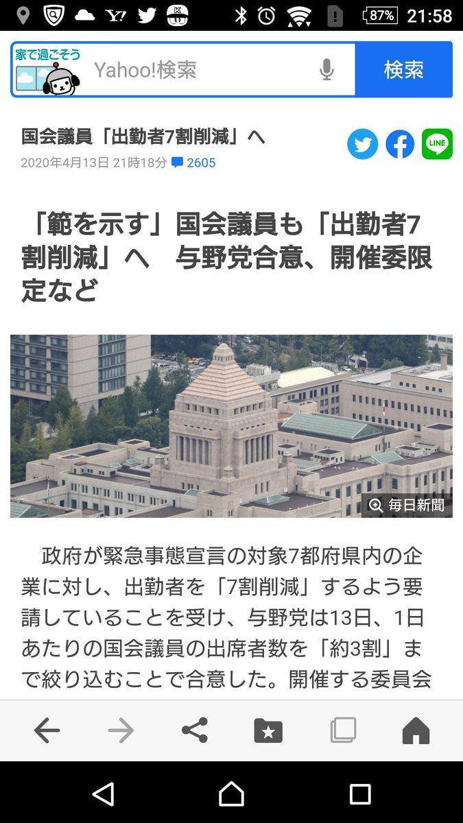 富山 村田 サイ 爆