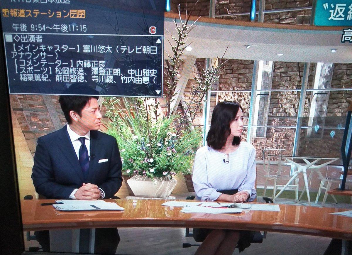 富川 報道 いない ステーション