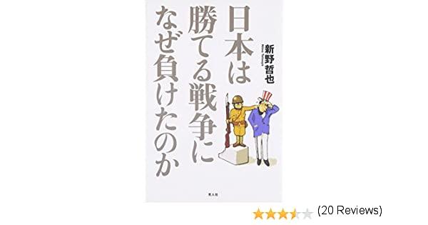 【日本】日清戦争・日露戦争・第一次大戦は勝てたのに、どうして第二次大戦は負けたの? 本当はやりたく無い戦争だったのでは・・