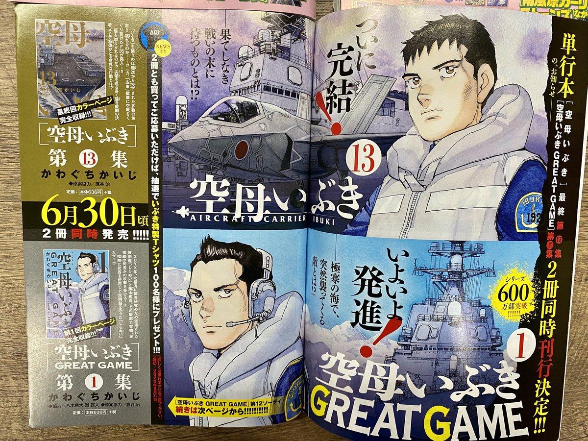 【漫画】「空母いぶき」最終13巻発売、5年後の世界描く新シリーズ1巻と同時発売 ・・チャイナは敵?味方?