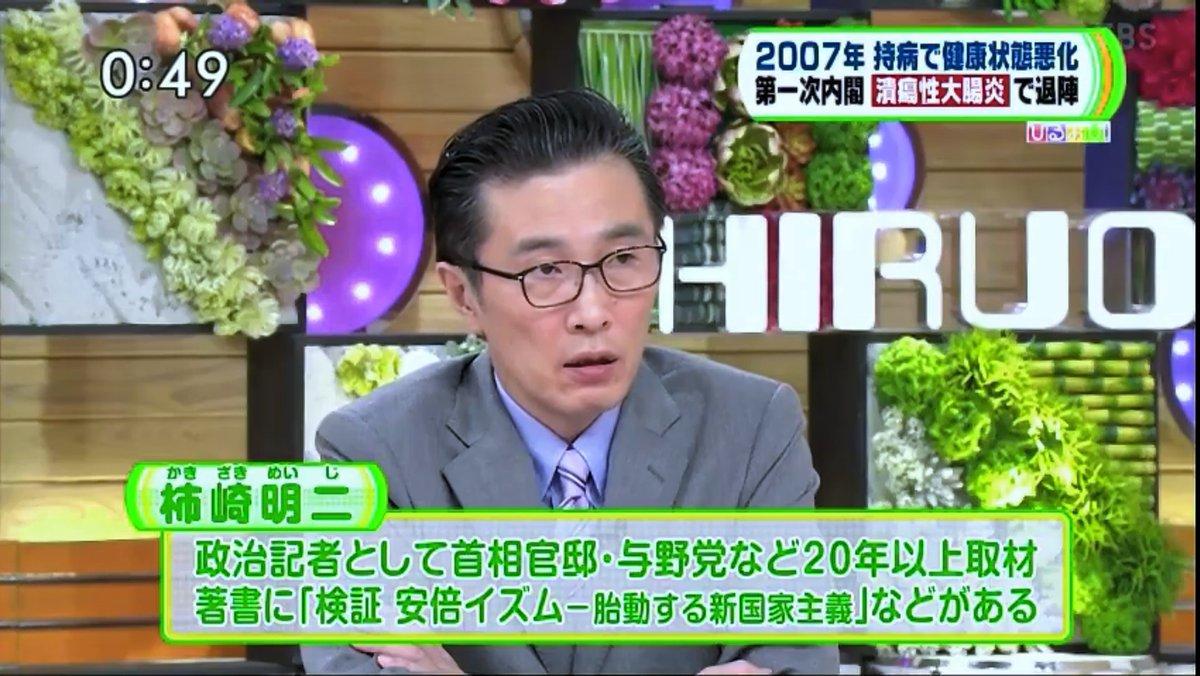 【速報】首相補佐官に反政権で有名な共同通信・柿崎明二氏 ガースー、敵を取り込む・・・その利用価値は?