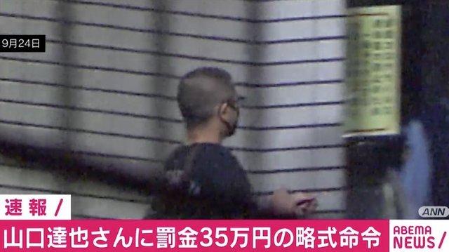 元TOKIOメンバー山口さんに罰金 35万円の略式命令 免許は取り消しか・・・
