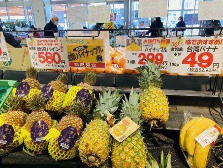 台湾パイナップル、いよいよ店頭販売へ! 3/7~ 西友・ロピア・イズミヤ等 スーパー各店で