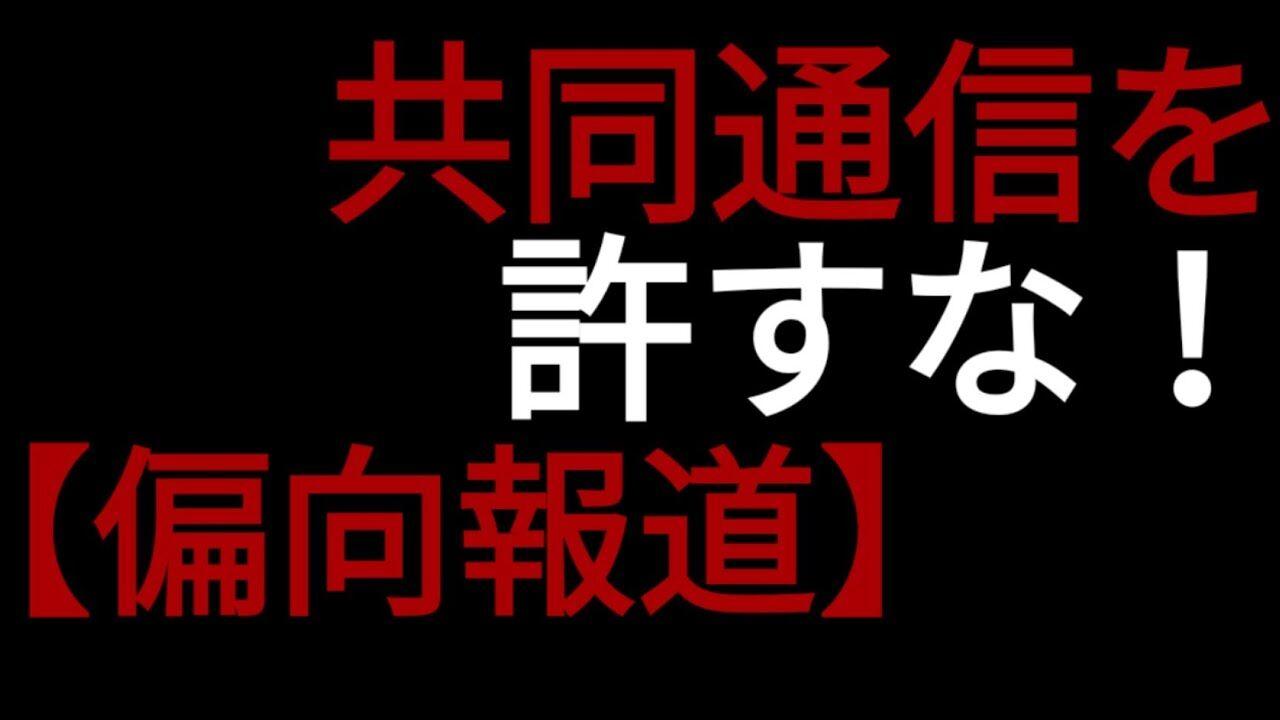 共同通信「国の命運が総理か防衛相の手にあるのは危険な発想」 日本国民「国民の情報源が通信社の偏向報道であるのは危険な発想」