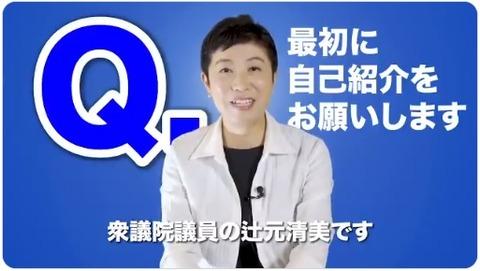 辻元清美「自己紹介動画です!これからもどんどん、出すで~」 その引用リツイート内容がマジで笑えるwww