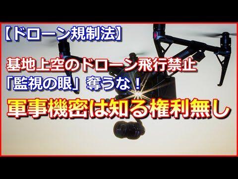 琉球新報はテロ支援組織か?「米軍基地や自衛隊駐屯地上空にドローン飛ばすのは表現の自由。知る権利を侵害するな!」・・・それスパイ活動ですから!