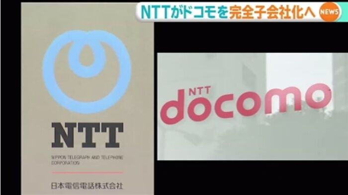 "NTT が NTTドコモ の完全子会社化を検討 ""ドコモ"" が ""コドモ"" にw 経営効率化(=リストラ)が始まる?"