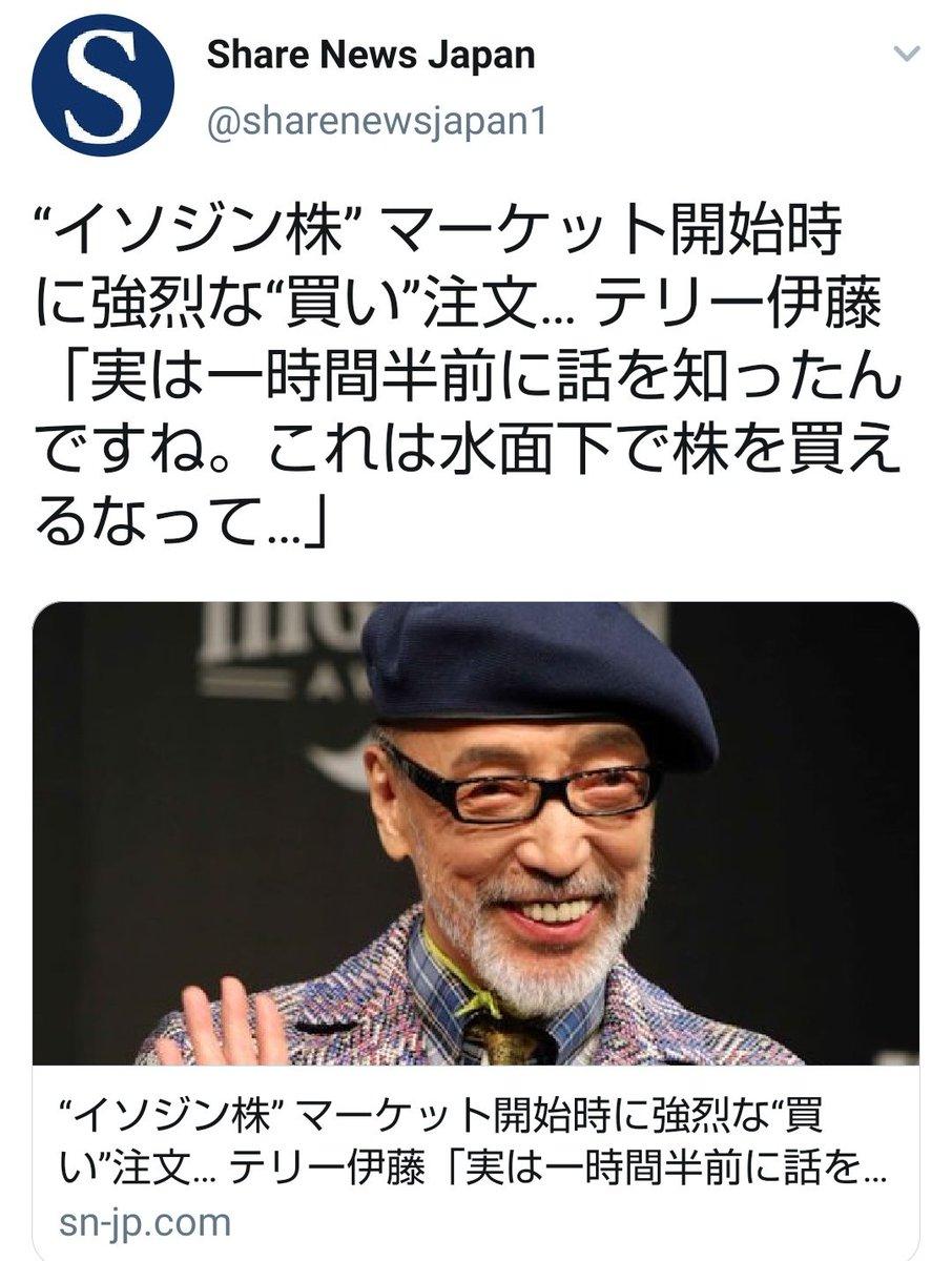 テリー伊藤「吉村知事のイソジン会見は事前に会見内容の情報漏れてた」 これ直前に株買った奴絶対いるだろw