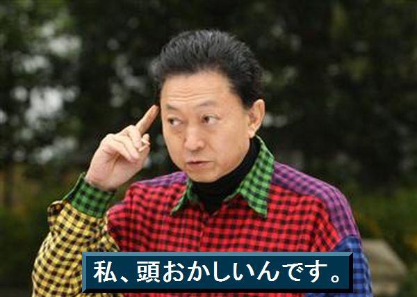 鳩山の息子 「父を説得する」 宇宙人の子は真面なのか? ハト(鳥)は説得しても三歩で忘れるけどねw