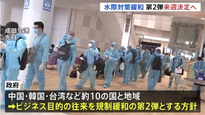 日本政府、入国時PCR検査拡大で中韓台などとの往来再開を目指す方針 ・・・台はともかく、どうしても中韓を含めたい勢力が?